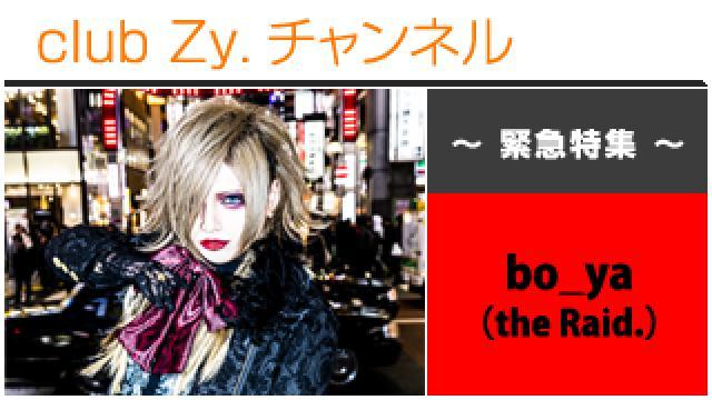 緊急特集:bo_ya(the Raid.) / ロングインタビュー(4) #日刊ブロマガ!club Zy.チャンネル