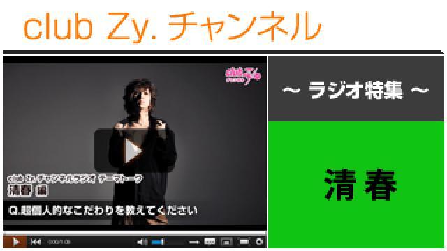 清春ラジオ動画(1)(超個人的なこだわり) #日刊ブロマガ!club Zy.チャンネル