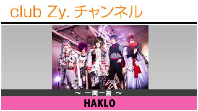 HAKLOの一問一答 #日刊ブロマガ!club Zy.チャンネル