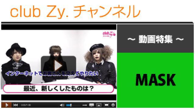 MASK動画(2)(最近新しくしたもの) #日刊ブロマガ!club Zy.チャンネル