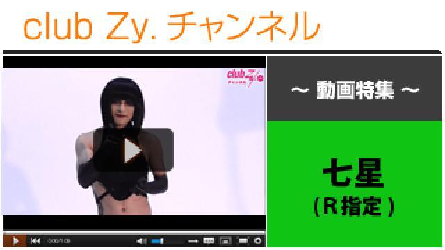 七星(R指定)動画(2)(自身の最大の弱点) #日刊ブロマガ!club Zy.チャンネル