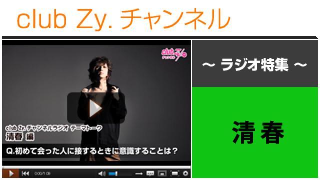 清春ラジオ動画(2)(はじめて会った人と接するときに意識すること) #日刊ブロマガ!club Zy.チャンネル
