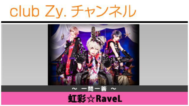 虹彩☆RaveLの一問一答 #日刊ブロマガ!club Zy.チャンネル