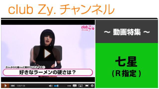 七星(R指定)動画(3)(Zから、七星に聞きたいこと、、 「好きなラーメンの硬さは?」) #日刊ブロマガ!club Zy.チャンネル