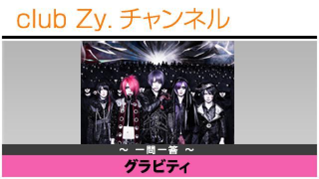 グラビティの一問一答 #日刊ブロマガ!club Zy.チャンネル