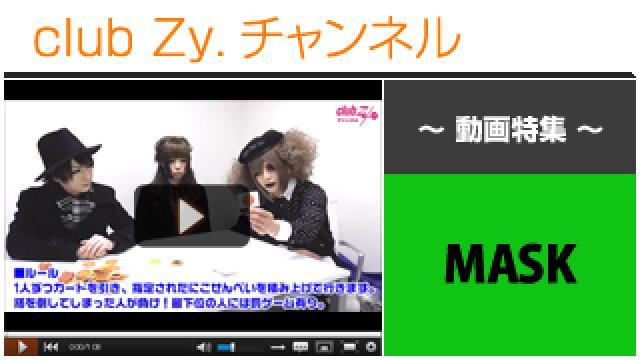 """MASK動画(4)(""""にこ(^o^)せんべいの塔""""に挑戦!&罰ゲーム) #日刊ブロマガ!club Zy.チャンネル"""