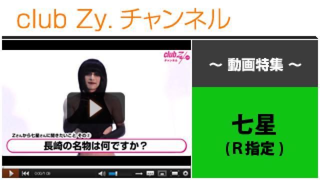 七星(R指定)動画(4)(Zから、七星に聞きたいこと、、 「長崎の名物は何ですか?」) #日刊ブロマガ!club Zy.チャンネル