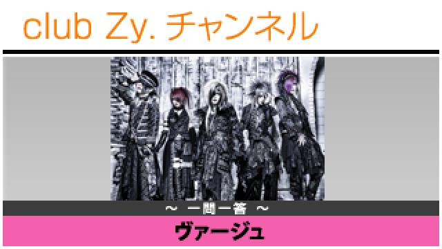 ヴァージュの一問一答 #日刊ブロマガ!club Zy.チャンネル