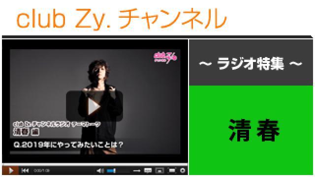 清春ラジオ動画(4)(2019年にやってみたいこと) #日刊ブロマガ!club Zy.チャンネル