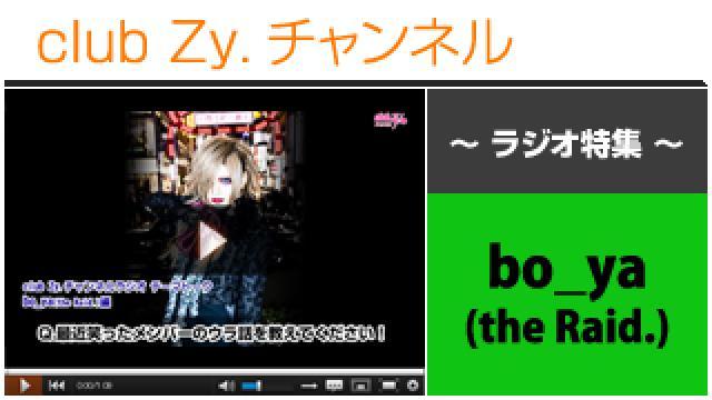 bo_ya(the Raid.)ラジオ動画(1)(最近笑ったメンバーの裏話) #日刊ブロマガ!club Zy.チャンネル