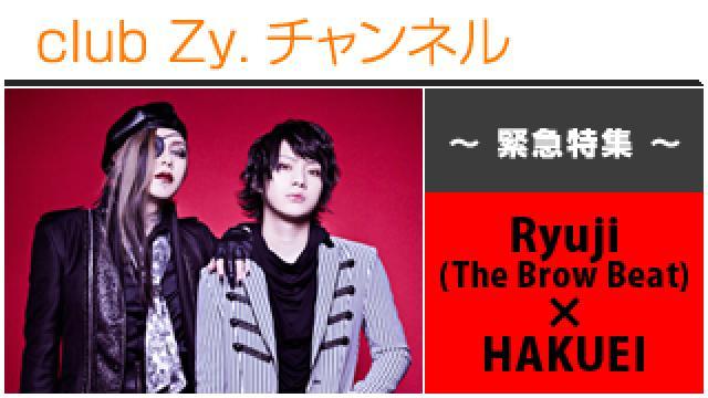 緊急特集:Ryuji(The Brow Beat)×HAKUEI / ロングインタビュー(4)、フォトギャラリー #日刊ブロマガ!club Zy.チャンネル