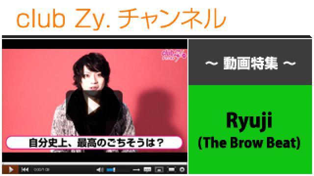 """Ryuji(The Brow Beat)動画(1)(自分史上最高の""""ごちそう"""") #日刊ブロマガ!club Zy.チャンネル"""