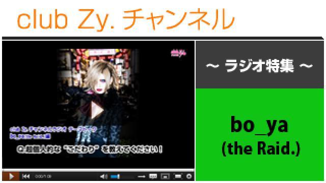 bo_ya(the Raid.)ラジオ動画(2)(超個人的なこだわり) #日刊ブロマガ!club Zy.チャンネル