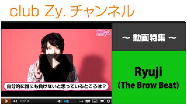 Ryuji(The Brow Beat)動画(3)(自分的に誰にも負けないと思っているところ) #日刊ブロマガ!club Zy.チャンネル