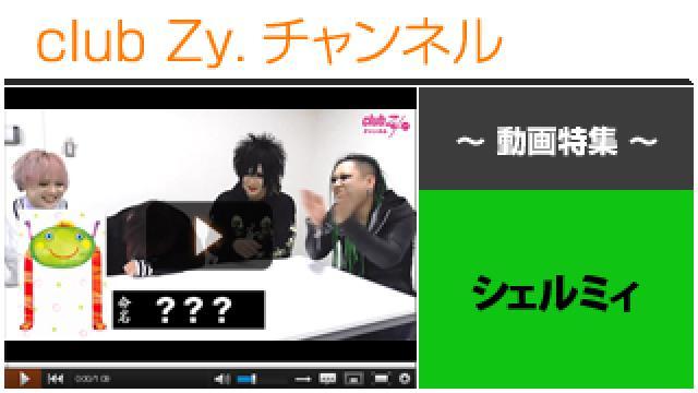 シェルミィ動画(3)(「club Zy.チャンネル ナンジャモンジャ」ゲーム!&罰ゲーム!) #日刊ブロマガ!club Zy.チャンネル