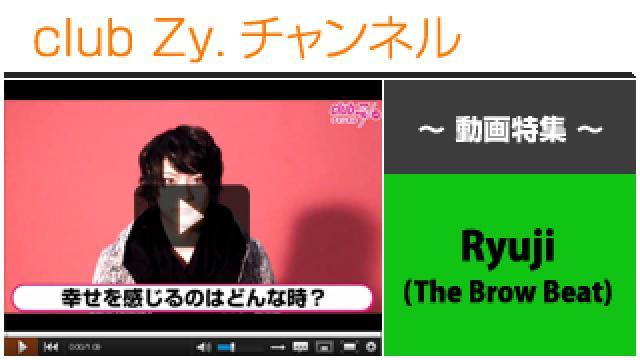 "Ryuji(The Brow Beat)動画(4)(""幸せだなぁ~""と感じる時) #日刊ブロマガ!club Zy.チャンネル"