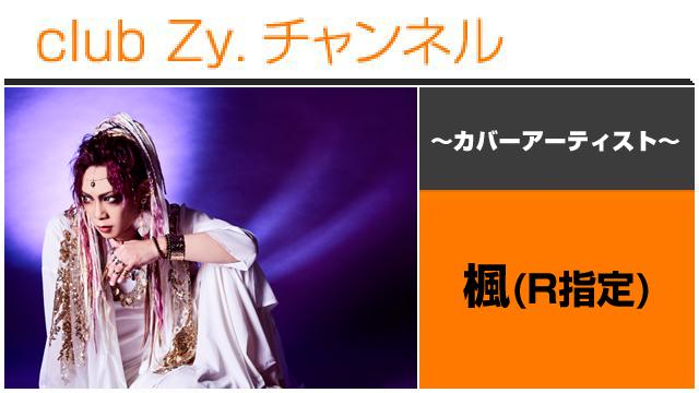 表紙特集:楓(R指定) / ロングインタビュー(2)、フォトギャラリー #日刊ブロマガ!club Zy.チャンネル