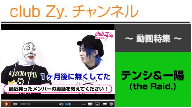テンシ&一陽(the Raid.)動画(1)(最近笑ったメンバーの裏話を教えてください!) #日刊ブロマガ!club Zy.チャンネル
