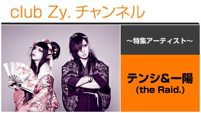 超特集:テンシ&一陽(the Raid.) / ロングインタビュー(1)、フォトギャラリー #日刊ブロマガ!club Zy.チャンネル