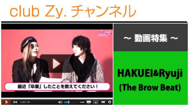 HAKUEI&Ryuji(The Brow Beat)動画(1)(最近「卒業」したこと) #日刊ブロマガ!club Zy.チャンネル