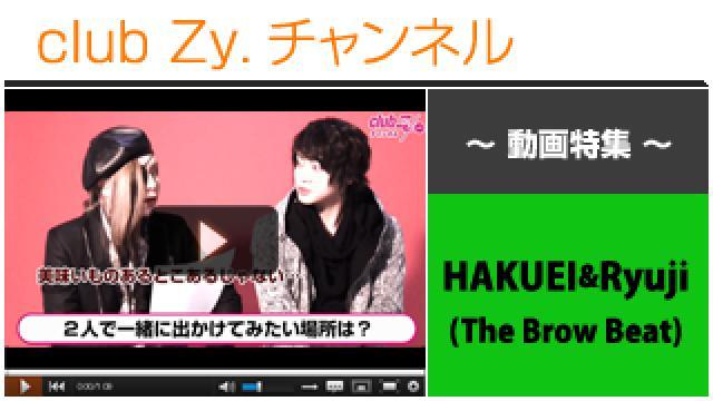 HAKUEI&Ryuji(The Brow Beat)動画(2)(2人で一緒にお出かけしたいところ) #日刊ブロマガ!club Zy.チャンネル