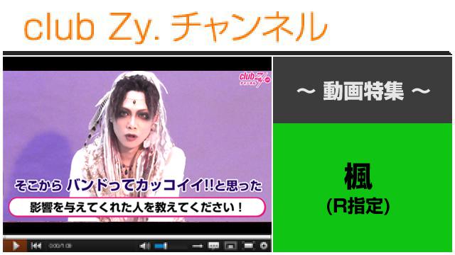 楓(R指定)動画(1)(影響を与えてくれた人) #日刊ブロマガ!club Zy.チャンネル