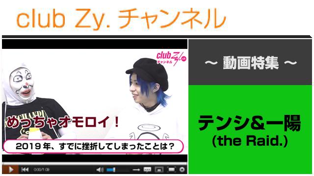 テンシ&一陽(the Raid.)動画(2)(2019年、既に挫折してしまったこと) #日刊ブロマガ!club Zy.チャンネル
