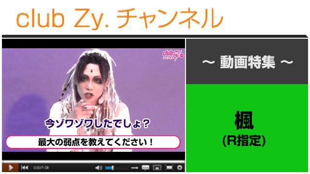 楓(R指定)動画(2)(ご自身の最大の弱点) #日刊ブロマガ!club Zy.チャンネル