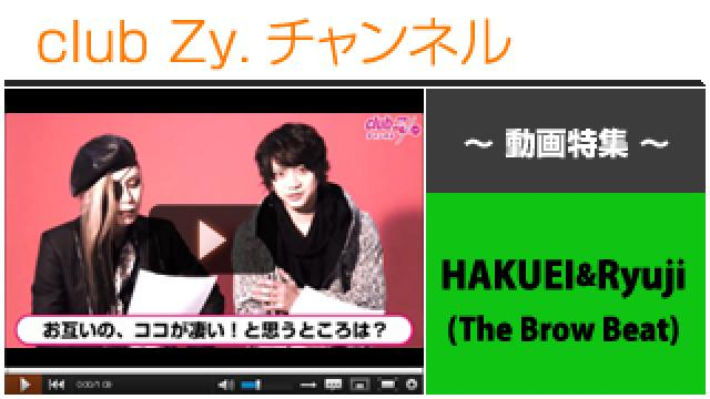 """HAKUEI&Ryuji(The Brow Beat)動画(3)(お互いの""""ここが凄い!""""と思うところ) #日刊ブロマガ!club Zy.チャンネル"""