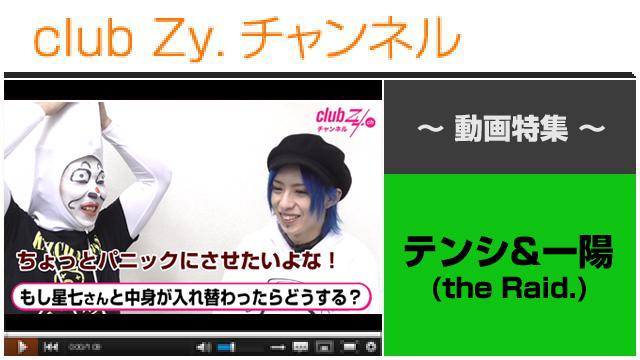 テンシ&一陽(the Raid.)動画(3)(もし、星七さんと中身が入れ替わったらどうしますか?) #日刊ブロマガ!club Zy.チャンネル