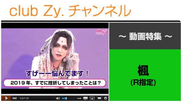 楓(R指定)動画(3)(2019年、既に挫折してしまったこと) #日刊ブロマガ!club Zy.チャンネル
