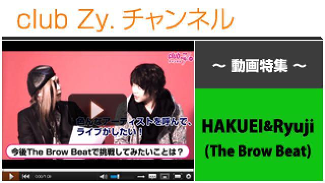 HAKUEI&Ryuji(The Brow Beat)動画(4)(今後、The Brow Beatで挑戦してみたい事) #日刊ブロマガ!club Zy.チャンネル