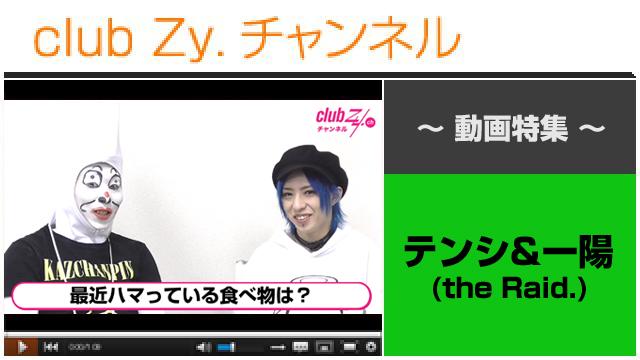 テンシ&一陽(the Raid.)動画(4)(最近ハマっている食べ物は?) #日刊ブロマガ!club Zy.チャンネル