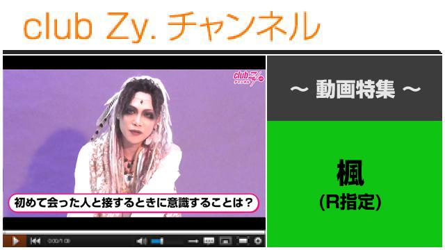 楓(R指定)動画(4)(はじめて会った人と接するときに意識すること) #日刊ブロマガ!club Zy.チャンネル