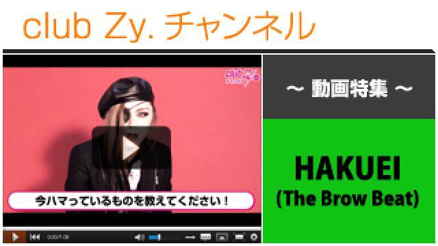 HAKUEI(The Brow Beat)動画(1)(いま、ハマっているもの) #日刊ブロマガ!club Zy.チャンネル