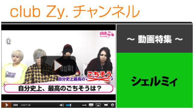 シェルミィ動画(1)(自分史上最高のご馳走は?) #日刊ブロマガ!club Zy.チャンネル