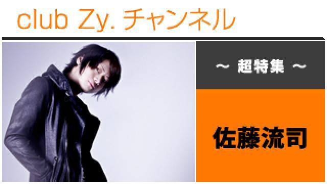 超特集:佐藤流司 / ロングインタビュー(4)、フォトギャラリー #日刊ブロマガ!club Zy.チャンネル