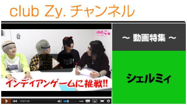 シェルミィ動画(2)(インディアンゲームに挑戦!) #日刊ブロマガ!club Zy.チャンネル