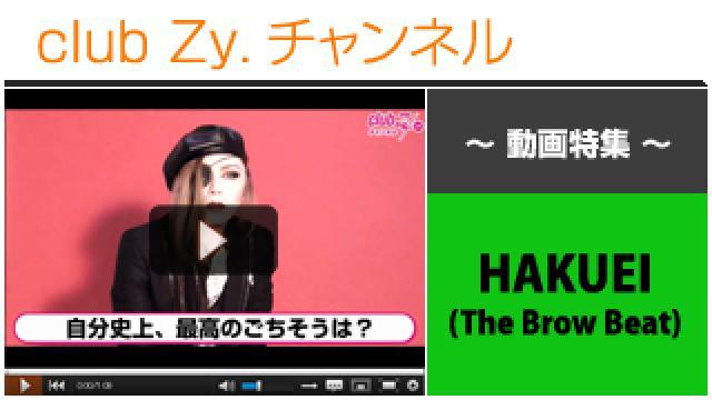 "HAKUEI(The Brow Beat)動画(3)(自分史上最高の""ごちそう"") #日刊ブロマガ!club Zy.チャンネル"