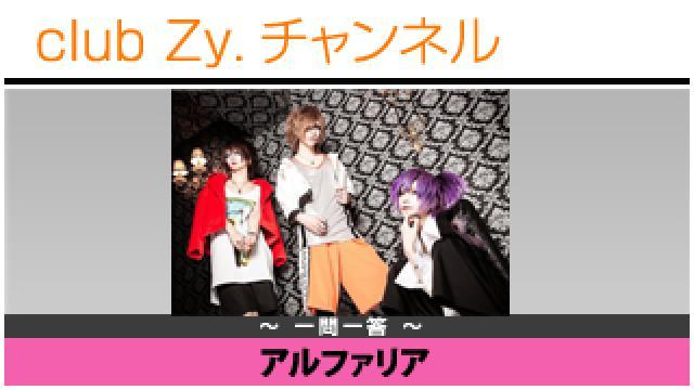 アルファリアの一問一答 #日刊ブロマガ!club Zy.チャンネル