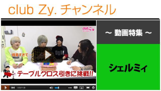 シェルミィ動画(3)(テーブルクロス引きに挑戦!!) #日刊ブロマガ!club Zy.チャンネル