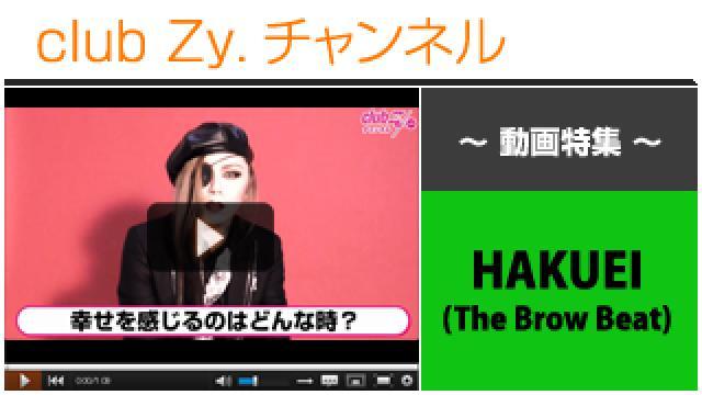 """HAKUEI(The Brow Beat)動画(4)(""""幸せだなぁ~""""と感じるのはどんな時ですか?) #日刊ブロマガ!club Zy.チャンネル"""