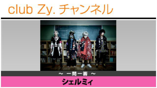 シェルミィの一問一答 #日刊ブロマガ!club Zy.チャンネル