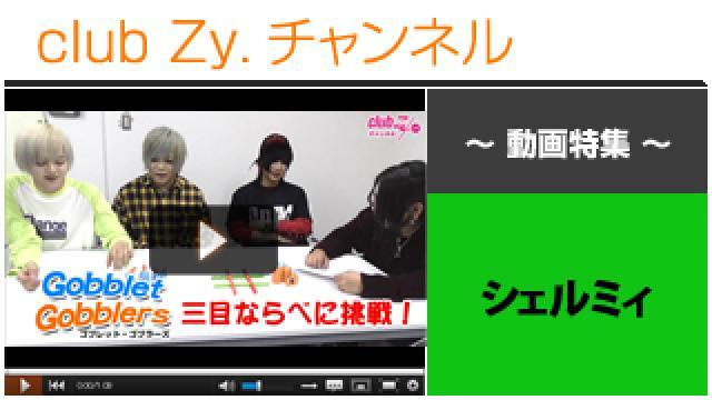 シェルミィ動画(4)(ゴブレット・ゴブラーズ 三目並べに挑戦!!) #日刊ブロマガ!club Zy.チャンネル