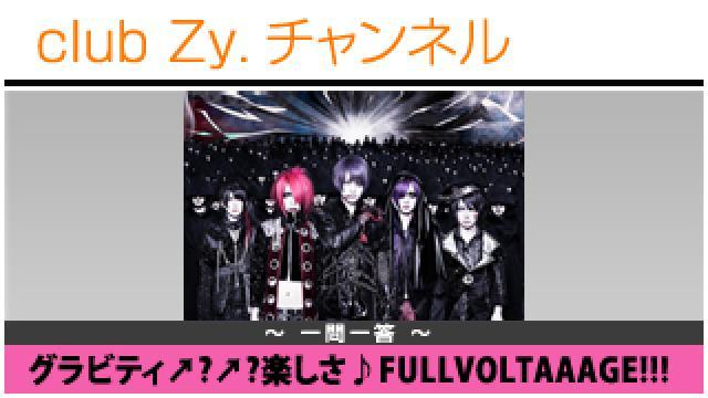 グラビティ↗︎↗︎楽しさ♪FULLVOLTAAAGE!!!の一問一答 #日刊ブロマガ!club Zy.チャンネル