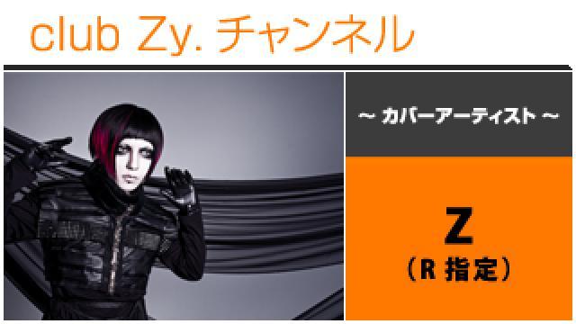 表紙特集:Z(R指定)/ ロングインタビュー(1)、フォトギャラリー #日刊ブロマガ!club Zy.チャンネル