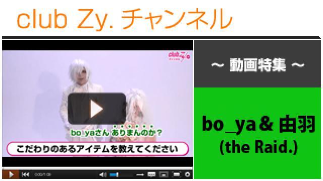 bo_ya&由羽(the Raid.)動画(1)(こだわりのあるアイテム) #日刊ブロマガ!club Zy.チャンネル