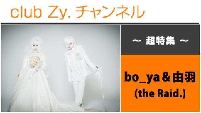 超特集:bo_ya&由羽(the Raid.) / ロングインタビュー(1)、フォトギャラリー #日刊ブロマガ!club Zy.チャンネル