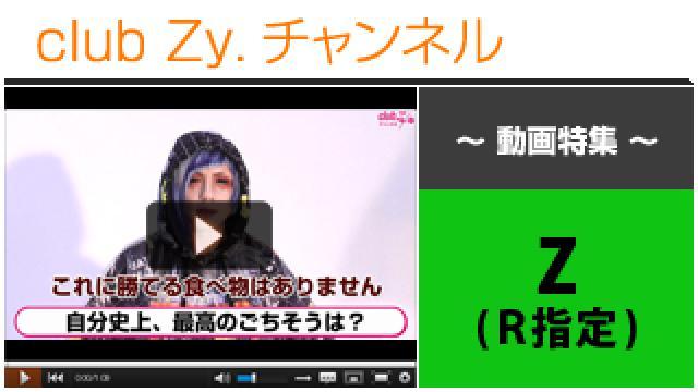 Z(R指定)動画(1)(自分史上、最高のごちそう) #日刊ブロマガ!club Zy.チャンネル