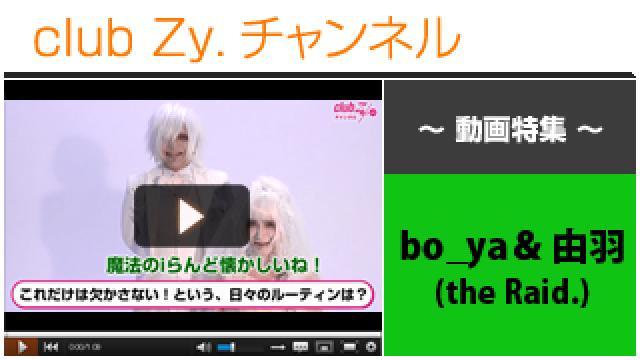 bo_ya&由羽(the Raid.)動画(2)(これだけは欠かせない日々のルーティン) #日刊ブロマガ!club Zy.チャンネル